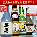 贈り物プレゼントに日本酒ギフト(雪)名入れのお酒と有名酒セット飲み比べセット(越乃寒梅八海山吉乃川越の誉)300ml×5本送料無料新元号令和もできます。