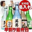 父の日 ギフト 日本酒 名入れ 飲み比べセット お父さんの名前入りのオリジナルラベル