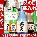 遅れてごめんね 父の日 ギフト 名入れ の お酒 飲み比べセット お父さんの名前入りの 日本酒 プレ...