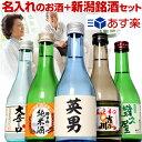 日本酒 名入れ の お酒 飲み比べセット 日本酒の プレゼント ギフト(風)新潟の金賞