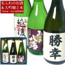 日本酒 大吟醸 名入れ 父の日 プレゼント 送料無料 名入れ...