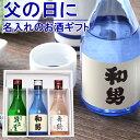 まだ間に合う父の日プレゼント日本酒ギフト名前入りオリジナルラベルの日本酒が入った新潟銘酒ミニ飲み比べセット(鳥)300ml×3本送料無料誕生日プレゼントや還暦祝いなど日本酒飲み比べセットミニボトルギフト新元号令和ラベルもできます。