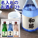 お中元 プレゼント 名入れ 日本酒 お酒飲み比べセットプレゼ...