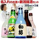 名入れのお酒+有名酒セット 八海山 大吟醸入り300ml×5本飲み比べセット (鳥)2大人気セットがはいった贈り物ギフトや家飲みでも最高 送料無料 日本酒飲み比べセット 日本酒 お酒 ギフト プレゼント 贈答 おすすめ