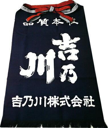 蔵元前掛け[吉乃川]の商品画像