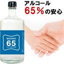 (楽天スーパーSALE)アルコール65 越後SPIRITS 700ml 安心の日本製 アルコール度数65%の酒 べたつかない 原材料はアルコールと香料のみ 詰め替えてお使いください 家庭用消毒や除菌として使用できます 手指消毒液 高濃度エタノール製品 アルコール消毒液