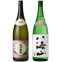 越乃寒梅 無垢 純米大吟醸 1.8Lと八海山 純米吟醸 1.8L日本酒 2本 飲み比べセット