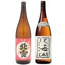 ショッピング飲み比べセット 北雪 金星 無糖酒 1.8Lと八海山 吟醸 1.8L日本酒 2本 飲み比べセット