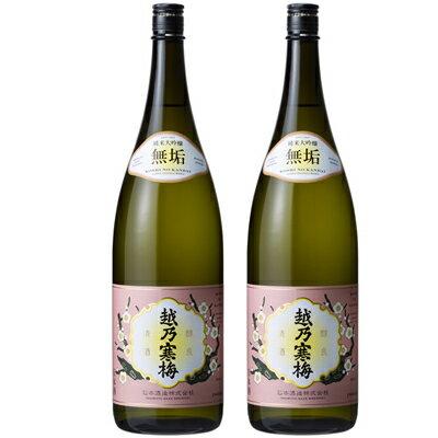 越乃寒梅無垢純米大吟醸18L日本酒2本セット