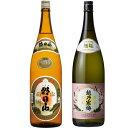 ショッピング梅 朝日山 千寿盃 1.8Lと越乃寒梅 無垢 純米大吟醸 1.8L日本酒 2