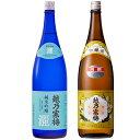 越乃寒梅 灑 純米吟醸 1.8Lと越乃寒梅 別撰吟醸 1.8L日本酒 2