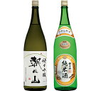 朝日山 純米吟醸 1.8Lと朝日山 純米酒 1.8L日本酒 2本 飲み比べセット