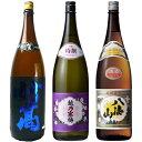 妙高 旨口四段仕込 本醸造 1.8Lと越乃寒梅 特撰 吟醸 1.8L と 八海山 普通酒 1.8L 日本酒 3