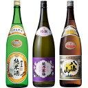 朝日山 純米酒 1.8Lと越乃寒梅 特撰 吟醸 1.8L と 八海山 普通酒 1.8L 日本酒 3本 飲み比べセット