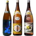 妙高 旨口四段仕込 本醸造 1.8Lと越乃寒梅 白ラベル 1.8L と 八海山 普通酒 1.8L 日本酒 3本 飲み比べセット