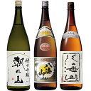 朝日山 純米吟醸 1.8Lと八海山 普通酒 1.8L と 八海山 吟醸 1.8L 日本酒 3本 飲み比べセット