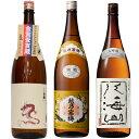 白龍 新潟純米吟醸 龍ラベル 1.8Lと越乃寒梅 白ラベル 1.8L と 八海山 吟醸 1.8L 日本酒 3本 飲み比べセット