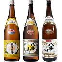父の日 プレゼント 越乃寒梅 別撰吟醸 1.8Lと八海山 普通酒 1.8L と 八海山 特別本醸造 1.8L 日本酒 3