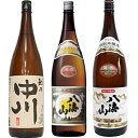 越乃中川 1.8Lと八海山 普通酒 1.8L と 八海山 特別本醸造 1.8L 日本酒 3
