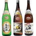 父の日 プレゼント 朝日山 純米酒 1.8Lと八海山 普通酒 1.8L と 八海山 特別本醸造 1.8L 日本酒 3