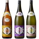 越乃寒梅 白ラベル 1.8Lと越乃寒梅 特撰 吟醸 1.8L と 越乃寒梅 無垢 純米大吟醸 1.8L 日本酒 3本 飲み比べセット