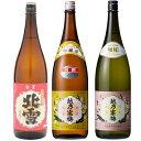 北雪 金星 無糖酒 1.8Lと越乃寒梅 別撰吟醸 1.8L と 越乃寒梅 無垢 純米大吟醸 1.8L 日本酒 3本 飲み比べセット