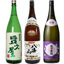 五代目 幾久屋 1.8Lと八海山 特別本醸造 1.8L と 越乃寒梅 特撰 吟醸 1.8L 日本酒 3本 飲み比べセット