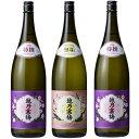 越乃寒梅 特撰 吟醸 1.8Lと越乃寒梅 無垢 純米大吟醸 1.8L と 越乃寒梅 特撰 吟醸 1.8L 日本酒 3
