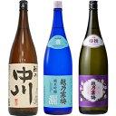 越乃中川 1.8Lと越乃寒梅 灑 純米吟醸 1.8L と 越乃寒梅 特撰 吟醸 1.8L 日本酒 3