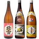 北雪 金星 無糖酒 1.8Lと八海山 普通酒 1.8L と 越乃寒梅 別撰吟醸 1.8L 日本酒 3