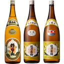 朝日山 千寿盃 1.8Lと越乃寒梅 白ラベル 1.8L と 越乃寒梅 別撰吟醸 1.8L 日本酒 3