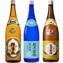 朝日山 千寿盃 1.8Lと越乃寒梅 灑 純米吟醸 1.8L と 越乃寒梅 別撰吟醸 1.8L 日本酒 3本 飲み比べセット