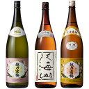 越乃寒梅 無垢 純米大吟醸 1.8Lと八海山 吟醸 1.8L と 越乃寒梅 白ラベル 1.8L 日本酒 3本 飲み比べセット