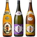 朝日山 千寿盃 1.8Lと越乃寒梅 特撰 吟醸 1.8L と 越乃寒梅 白ラベル 1.8L 日本酒 3