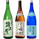 五代目 幾久屋 1.8Lと八海山 吟醸 1.8L と 越乃寒梅 灑 純米吟醸 1.8L 日本酒 3本 飲み比べセット