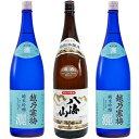 越乃寒梅 灑 純米吟醸 1.8Lと八海山 特別本醸造 1.8L と 越乃寒梅 灑 純米吟醸 1.8L 日本酒 3本 飲み比べセット