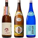 白龍 新潟純米吟醸 龍ラベル 1.8Lと越乃寒梅 白ラベル 1.8L と 越乃寒梅 灑 純米吟醸 1.8L 日本酒 3