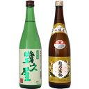 五代目 幾久屋 720ml と 越乃寒梅 別撰 吟醸 720ml 日本酒 2