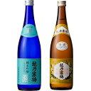 越乃寒梅 灑 純米吟醸 720ml と 越乃寒梅 白ラベル 720ml 日本酒 2