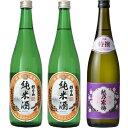 朝日山 純米酒 720ml と 朝日山 純米酒 720mlと越乃寒梅 特撰 吟醸 720ml 日本酒 3本 飲み比べセット