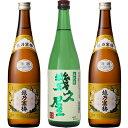 五代目 幾久屋 720ml と 越乃寒梅 白ラベル 720mlと越乃寒梅 白ラベル 720ml 日本酒 3本 飲み比べセット