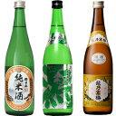 朝日山 純米酒 720ml と 越後流旨口 潟 本醸造 720mlと越乃寒梅 白ラベル 720ml 日本酒 3