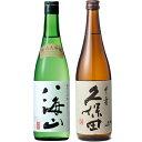 八海山 純米大吟醸 720ml と 久保田 千寿 吟醸 720ml 日本酒 新潟