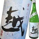 越の関 『越』 普通酒 720ml×12本【取り寄せ】 塩川酒造