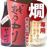 「越乃中川 燗あがり」1.8L通常の越乃中川と合わせて6本お買い上げで【送料無料】日本酒 熱燗 燗酒