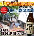 「ありがとう平成仕込み」越乃中川 1.8L新潟の有名蔵中川酒造渾身の限定日本酒日本酒