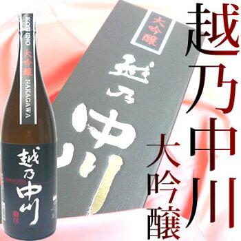 『越乃中川大吟醸』1800ml一流の大吟醸がこの価格で【送料無料】【専用化粧箱入り】