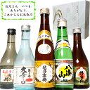 日本酒 越乃寒梅 八海山 飲み比べセット 新潟有名地酒の越乃...