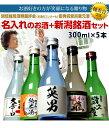 【風】日本酒 飲み比べセット「名入れ の お酒+受賞蔵セット」300ml×5本ミニボトル ギフト箱入り 新潟の辛口 日本酒 ランキング入り 御祝いや内祝いにも使える 日本酒 お父さんの名前が入れられる 節分やバレンタインに喜ばれる 日本酒 飲み比べ お酒 日本酒