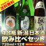 飲み過ぎ注意の超ボリューム!4合瓶新潟日本酒飲み比べセット720ml×12本【送料無料】日本酒/新潟/セット/飲み比べ/お酒/ギフト【05P01Oct16】